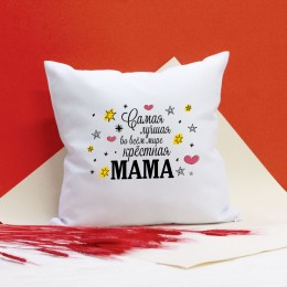 """Подушка """"Самая лучшая крестная мама"""""""