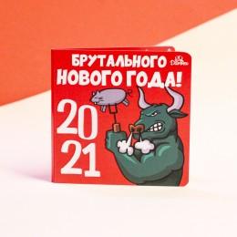 """Шоколад """"Брутального нового года"""""""