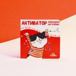 """Шоколад """"Активатор новогоднего настроения"""""""
