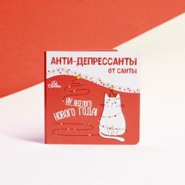"""Шоколад """"Анти-депрессанты от санты"""""""