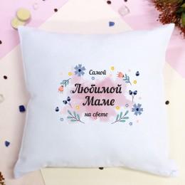 """Подушка """"Самой любимой маме на свете"""""""