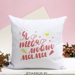 """Подушка """"Я тебя люблю мама"""""""