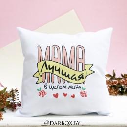 """Подушка """"Лучшая мама в целом мире"""""""